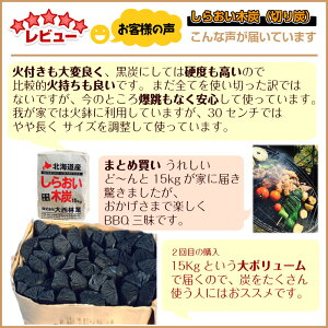 しらおい木炭15kg(ナラ・切り)お客様の声