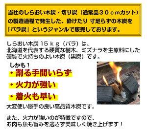 たっぷり大容量しらおい木炭15kgバラ