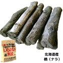 茶の湯炭3kg(しらおい木炭・30cmカット)