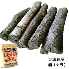 茶の湯炭 3kg『しらおい木炭』[大西林業] 30cmカット 綺麗な菊割れのナラの長炭、茶炭、菊炭。茶道、囲炉裏、火鉢に最適!【国産・北海道産】楢炭。