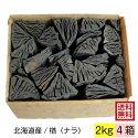 しらおい木炭2kg。4個セット(ナラ)切炭