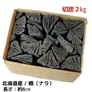 しらおい木炭2kg【ナラ・切炭】・約6cm国産北海道産北海道より産地直送!