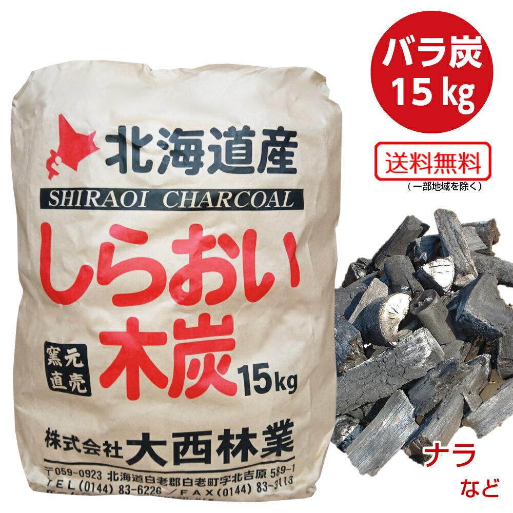 炭 しらおい木炭15kg(バラ)[大西林業]国産・北海道産!バーベキューや焼肉に! 大容量で割る手間いらず。 七輪やコンロにも 火鉢、囲炉裏を使う屋内利用も可能!【送料無料】