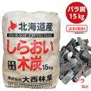 炭 しらおい木炭15kg(バラ)[大西林業]国産・北海道産!バーベキューや焼肉に! 大容量で割る手間いらず。 七輪やコンロにも 火鉢、囲…