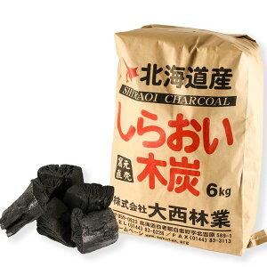 【送料無料】しらおい木炭6キロ(バラ)宝石のような輝きを放つ黒炭。炭の奥深い世界へ・・・炭焼き職人入魂の逸品!
