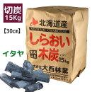 【送料無料】しらおい木炭15kg(イタヤ切り)北海道の炭焼き職人が時間を惜しまず丹精に焼き上げた逸品!