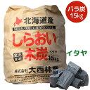 しらおい木炭15kg(イタヤ・バラ)[大西林業]大容量、お得サイズな炭 七輪 コンロ のバーべキュー 焼肉 にはもちろん火鉢や囲炉裏を使…