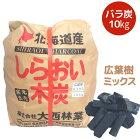炭しらおい木炭10Kg(広葉樹ミックス・バラ)[大西林業]国産・北海道産/バーベキューや焼き肉に!大容量で割る手間いらず。七輪コンロにも!火鉢、囲炉裏を使う屋内利用も可能!