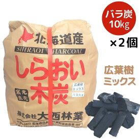 炭 国産・北海道産/しらおい木炭10Kg(広葉樹ミックス・バラ)2個セット(計20kg箱入)送料無料[大西林業]バーベキューや焼き肉に 大容量で割る手間いらず 七輪 コンロにも!燃料 黒炭 /