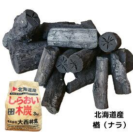 茶の湯炭(バラ)3kg「しらおい木炭」楢炭/綺麗な菊割れのナラの長炭の端材(約5〜15cm)茶炭、菊炭/バラ炭は割る手間いらず!囲炉裏・火鉢・七輪に最適!国産・北海道産