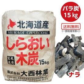 炭 しらおい木炭15kg(ナラ・バラ)【送料無料(北海道〜本州)】□[大西林業]国産・北海道産!バーベキューや焼肉に! 大容量で割る手間いらず。 七輪やコンロにも 火鉢、囲炉裏を使う屋内利用も可能! 燃料 黒炭 ナラ /