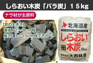 しらおい木炭15kg(バラ)炭[大西林業]国産・北海道産バーベキューや焼肉に!大容量で割る手間いらず。七輪やコンロにも火鉢、囲炉裏を使う屋内利用も可能!【送料無料】