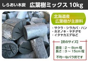 炭しらおい木炭10Kg(広葉樹ミックス・バラ)