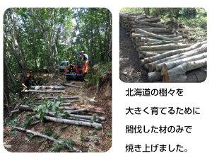 北海道の間伐材を利用した木炭