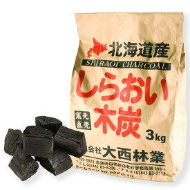 しらおい木炭 3kg(ナラ・バラ炭)(少人数用) /[大西林業] 国産/北海道産 楢炭/ 窯元直販!アウトドア BBQ、七輪 コンロ のバーべキュー 焼肉に。火鉢や囲炉裏を使う屋内利用も可能な炭/ 燃料 炭 火力が強く火持ちが良い! 3キロ/