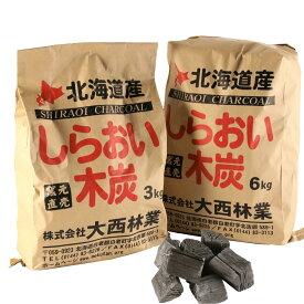 しらおい木炭 6kg+3kg(ナラ・バラ炭)炭(計9キロ) 送料無料【国産・北海道産】アウトドア BBQ キャンプ七輪 コンロでのバーべキュー 焼肉に 火鉢や囲炉裏を使う屋内利用も可能!火力が強く火持ちが良い 硬い炭・燃料 [大西林業]