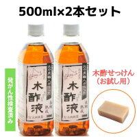 熟成木酢液500ml×2本セット●炭のエキスでリラックス♪ポカポカお風呂で気分爽快!窯元直売の原液100%安心品質