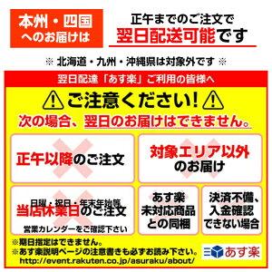 あす楽対応(本州〜四国)