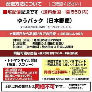 配送について一律550円