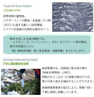 北海道ニセコ町産ROOMFABRICSPRAY30mlトドマツオイルETHEREAL【HIKOBAYU】ヒコバユ北海道産アロマ
