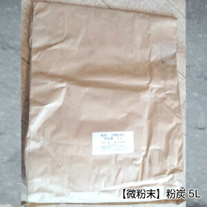 【微粉末】粉炭5L[大西林業]国産・北海道産小麦粉の様にきめ細やかな粉炭。天然広葉樹が原料の木炭パウダー
