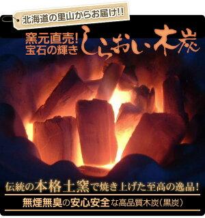 窯元直売!伝統の土釜で焼き上げた無煙無臭の木炭