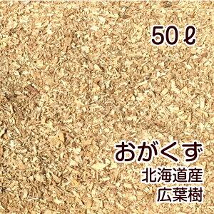 北海道産 おがくず おが屑 木くず 未乾燥品 容量50L 約12kg 園芸堆肥づくり 昆虫飼育 動物敷材 吸着材 梱包資材に【送料無料(北海道〜中国地方)】