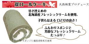 【炭ロールケーキ】