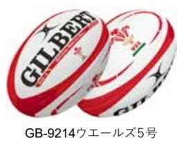 ギルバート GB-9214 ウェールズ インターナショナル レプリカ ラグビー ボール 5号