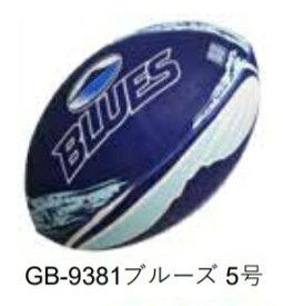 ギルバート GB-9381 ブルーズ スーパー サポーター ラグビー ボール 5号