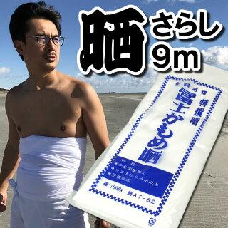 晒し(さらし)1反(約9m)お祭り用品・お祭り衣装