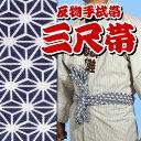 <メール便対象> 東京いろは 反物手ぬぐい帯 (三尺帯) 柄:麻の葉 青(反−3) [ 手拭い てぬぐい 巻き帯 巻…