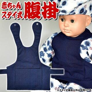 <メール便対応>赤ちゃん用腹掛スタイ(よだれかけ)藍染