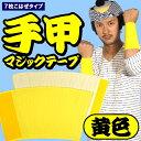 <メール便対象> お祭り用品 マジックテープ手甲 黄色 幅 : 長タイプ(7枚こはぜに相当) サイズ : 大人用フリ…