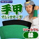 <メール便対象> お祭り用品 マジックテープ手甲 リバーシブル 表面 : 緑色 裏面 : 黒色 幅 : 短タイプ(5枚こ…