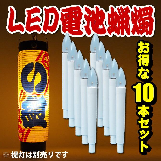 <送料無料>お得な10本セット ローソク電池灯 LC−301 電池式電気ろうそく(LED) ※底に釘の付いている提灯専用のLED電池ロウソクです [ 蝋燭 ローソク LED ろうそく ロウソク 電池 電気 ちょうちん ]