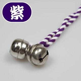 たすき鈴赤・紫