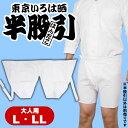 <即日発送> 東京いろは 大人用 半股引(はんだこ) 白(晒) サイズ:L・LL [ 祭り 衣装 祭り衣装 祭り用品 …