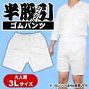 大人用 半股引(はんだこ)パンツ式 白 サイズ:3L(巾広) [ 祭り 衣装 祭り衣装 半だこ 半たこ 半股引き 猿股 …