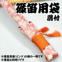 <メール便対象> 和楽器用品 篠笛用袋 房付き 【ピンク系】 [ 篠笛袋 横笛袋 しの笛袋 篠笛 ケース 横笛 七本調…