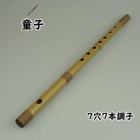 プラスチック篠笛 童子 初心者用篠笛 7穴7本調子 【ご注意】メーカー特有の調律になります。他の篠笛と音程が合わないです。 [ 和楽器 しの笛 よこ笛 横笛 篠笛 Japanese transverse bamboo flute 祭囃子 神楽 獅子舞 お囃子 おはやし ]