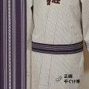 <送料無料>お祭り用品 正絹平ぐけ帯 絹-15(古代紫) [ 祭り用品 帯 男性 ひらぐけ帯 祭り 衣装 女性 お祭り用品…