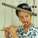 <あす楽対応> おもちゃ篠笛(模様入り) [ 和楽器 楽器 しの笛 よこ笛 横笛 篠笛 Japanese transverse bamboo flu…