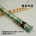 <メール便対象> 和楽器用品 篠笛用袋 【緑系】 [ 篠笛袋 横笛袋 しの笛袋 篠笛 ケース 横笛 七本調子 篠笛 五本…