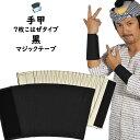 <メール便対象> お祭り用品 マジックテープ手甲 黒色 幅 : 長タイプ(7枚こはぜに相当) サイズ : 大人用フリ…