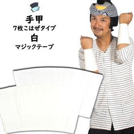 <メール便対象> お祭り用品 マジックテープ手甲 白色 幅 : 長タイプ(7枚こはぜに相当) サイズ : 大人用フリー [ 祭り 衣装 お祭り衣装 てこう てっこう リストバンド こて 手こう ベルクロ 白手甲 長い しろ シロ ]