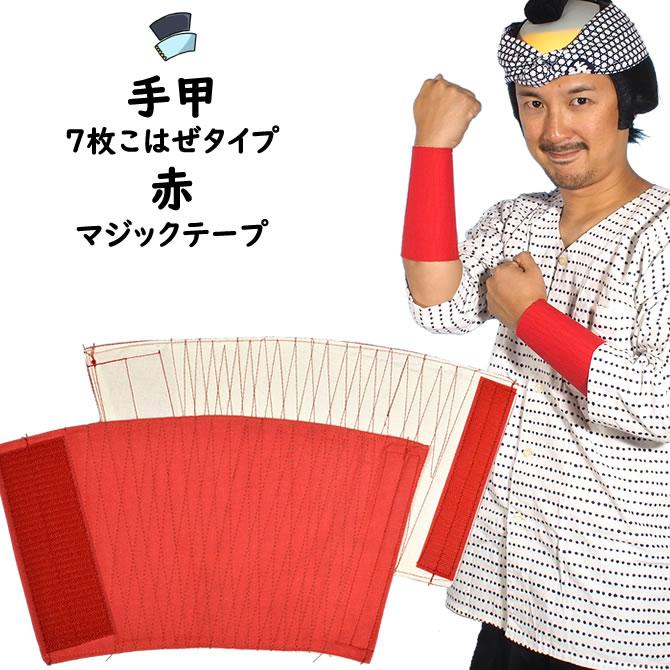 <メール便対象> お祭り用品 マジックテープ手甲 赤色 幅 : 長タイプ(7枚こはぜに相当) サイズ : 大人用フリー [ 祭り 衣装 お祭り衣装 てこう てっこう リストバンド こて 手こう ベルクロ 赤手甲 長い ]