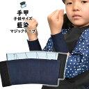<メール便対象> お祭り用品 子供用手甲 藍染 マジックテープ式 S・M・L・LL [ 祭り 衣装 子供 お祭り 衣装 お…