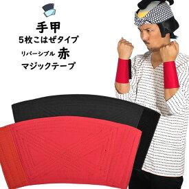 <メール便対象> お祭り用品 マジックテープ手甲 リバーシブル 表面 : 赤色 裏面 : 黒色 幅 : 短タイプ(5枚こはぜに相当) サイズ : 大人用フリー [ 祭り 衣装 てこう てっこう リストバンド こて ベルクロ ]
