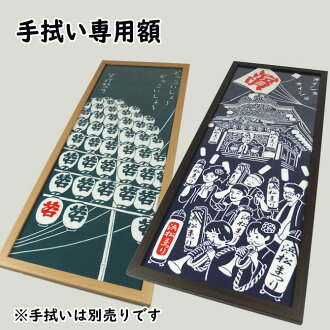 Dedicated towel picture frame (calyx) natural wood / wood grain dark brown * hand towel is sold separately